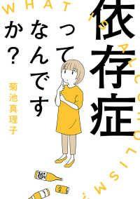 【大増量試し読み版】依存症ってなんですか?/菊池真理子 Kinoppy無料コミック電子書籍