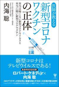 医師が教える新型コロナワクチンの正体 本当は怖くない新型コロナウイルスと本当に怖い新型コロナワクチン Kinoppy電子書籍ランキング