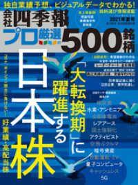 会社四季報プロ500 2021年 夏号 Kinoppy電子書籍ランキング