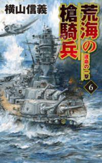 荒海の槍騎兵6 運命の一撃 Kinoppy電子書籍ランキング