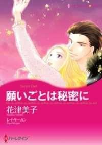 願いごとは秘密に【分冊】 1巻/レイ・モーガン,花津美子 Kinoppy無料コミック電子書籍
