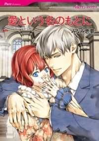 愛という名のもとに【分冊】 1巻/ペニー・ジョーダン,みなみ恵夢 Kinoppy無料コミック電子書籍