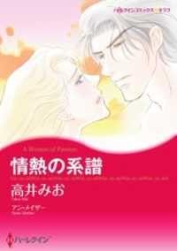 情熱の系譜【分冊】 1巻/アン・メイザー,高井みお Kinoppy無料コミック電子書籍