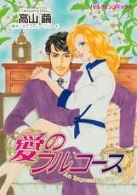 愛のフルコース【分冊】 1巻/ステファニー・ハワード,高山繭 Kinoppy無料コミック電子書籍