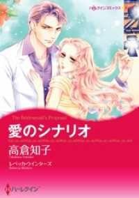 愛のシナリオ【分冊】 1巻/レベッカ・ウインターズ,高倉知子 Kinoppy無料コミック電子書籍