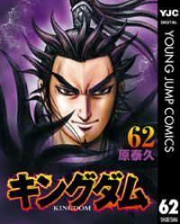 キングダム 62/Kinoppy人気電子書籍