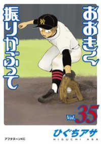 おおきく振りかぶって(35)/Kinoppy人気電子書籍