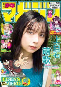 週刊少年マガジン 2021年35号[2021年7月28日発売]/Kinoppy人気電子書籍
