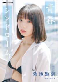 菊地姫奈「青春シンドローム」 BUBKAデジタル写真集 Kinoppy電子書籍ランキング