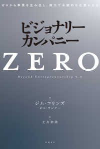 ビジョナリー・カンパニーZERO ゼロから事業を生み出し、偉大で永続的な企業になる Kinoppy電子書籍ランキング