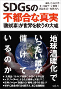 SDGsの不都合な真実 「脱炭素」が世界を救うの大嘘 Kinoppy電子書籍ランキング