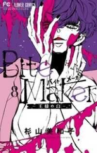 Bite Maker~王様のΩ~(8) Kinoppy電子書籍ランキング