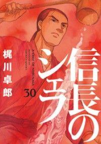 信長のシェフ 30巻/Kinoppy人気電子書籍