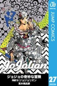 ジョジョの奇妙な冒険 第8部 モノクロ版 27/Kinoppy人気電子書籍