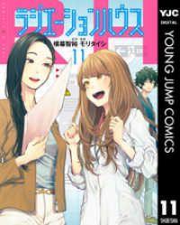ラジエーションハウス 11/Kinoppy人気電子書籍