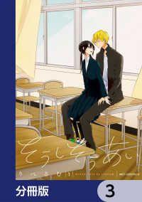 そうしそうあい【分冊版】 3/りべるむ Kinoppy無料コミック電子書籍