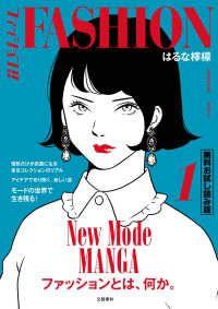 ファッション!! 1 無料試し読み版/はるな檸檬 Kinoppy無料コミック電子書籍
