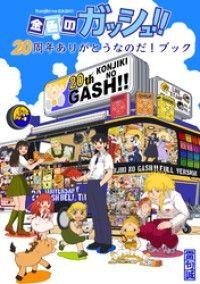 金色のガッシュ!!20周年ありがとうなのだ!ブック/雷句誠 Kinoppy無料コミック電子書籍