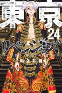 東京卍リベンジャーズ(24) Kinoppy電子書籍ランキング