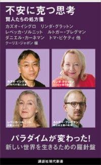 不安に克つ思考 賢人たちの処方箋 Kinoppy電子書籍ランキング