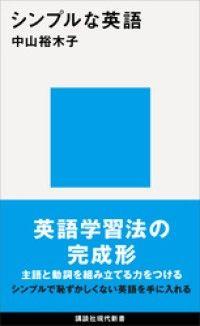 シンプルな英語 Kinoppy電子書籍ランキング