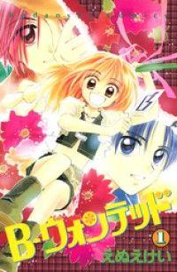 B-ウォンテッド(1)/えぬえけい Kinoppy無料コミック電子書籍