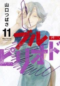 ブルーピリオド(11) Kinoppy電子書籍ランキング