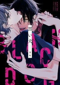 黒い犬【電子特典付き】 Kinoppy電子書籍ランキング