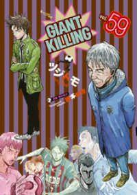 GIANT KILLING(59) Kinoppy電子書籍ランキング