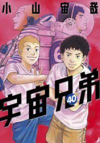 宇宙兄弟(40) Kinoppy電子書籍ランキング