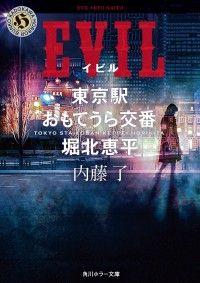 EVIL 東京駅おもてうら交番・堀北恵平 Kinoppy電子書籍ランキング