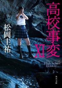高校事変 XI Kinoppy電子書籍ランキング