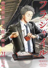 フラジャイル 病理医岸京一郎の所見(21) Kinoppy電子書籍ランキング