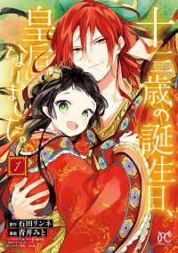 【大増量試し読み版】十三歳の誕生日、皇后になりました。【電子特別版】 1/青井みと,石田リンネ Kinoppy無料コミック電子書籍