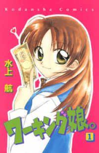 ワーキング娘。(1)/水上航 Kinoppy無料コミック電子書籍