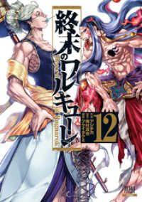 終末のワルキューレ 12巻/Kinoppy人気電子書籍