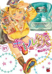 【大増量試し読み版】ギャル鉄 1/松山せいじ Kinoppy無料コミック電子書籍