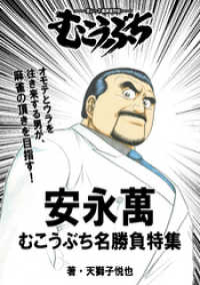 安永萬むこうぶち名勝負特集/天獅子悦也 Kinoppy無料コミック電子書籍