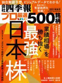会社四季報プロ500 2021年 秋号 Kinoppy電子書籍ランキング