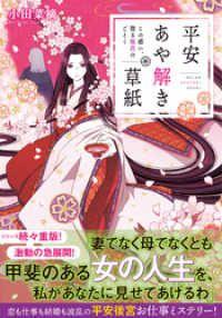 平安あや解き草紙 ~この惑い、散る桜花のごとく~ Kinoppy電子書籍ランキング