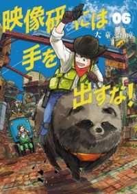 映像研には手を出すな!(6)/Kinoppy人気電子書籍