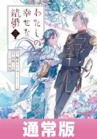 わたしの幸せな結婚 3巻通常版【デジタル版限定特典付き】/Kinoppy人気電子書籍