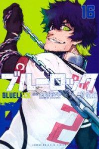 ブルーロック(16)/Kinoppy人気電子書籍