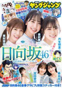 ヤングジャンプ 2021 No.47/Kinoppy人気電子書籍