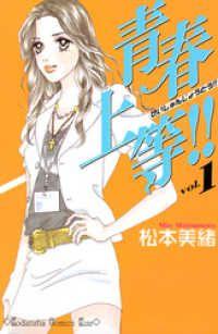 青春上等!!(1)/松本美緒 Kinoppy無料コミック電子書籍