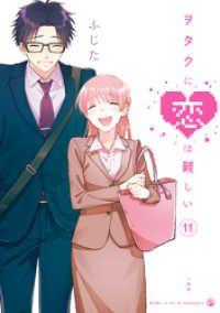 ヲタクに恋は難しい: 11/Kinoppy人気電子書籍