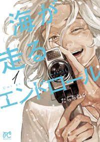 【大増量試し読み版】海が走るエンドロール 1/たらちねジョン Kinoppy無料コミック電子書籍
