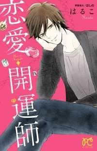 【大増量試し読み版】恋愛開運師/はるこ,ほしの Kinoppy無料コミック電子書籍