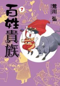 百姓貴族(7)/Kinoppy人気電子書籍