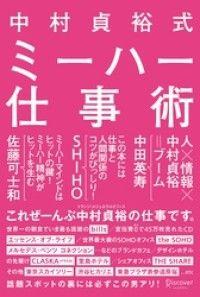 中村貞裕式 ミーハー仕事術 Kinoppy電子書籍ランキング
